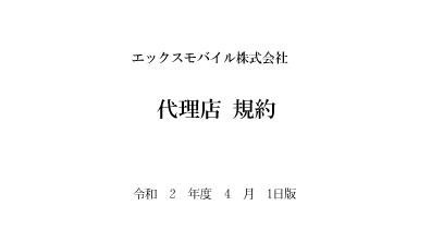 エックスモバイル株式会社 代理店 規約 令和2年度4月1日版